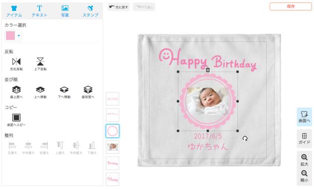 出産祝い用オリジナルハンドタオルのデザイン例