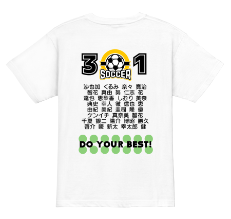 サッカー用クラスTシャツ デザイン DO YOUR BEST!